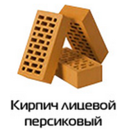 """Кирпич облицовочный """"персик"""""""